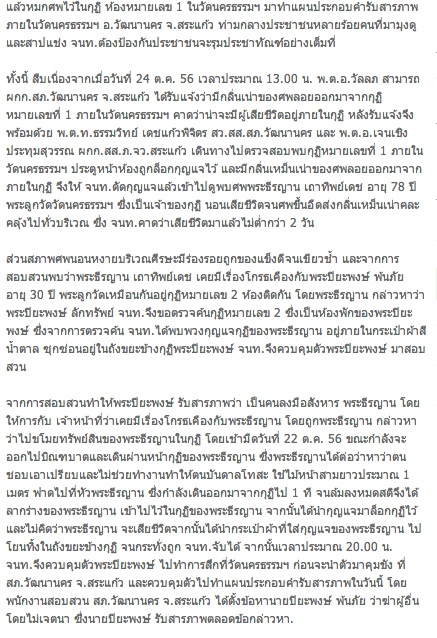 ข่าวไทยรัฐ