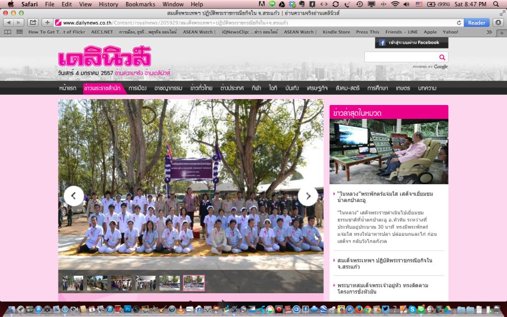 ข่าวสมเด็จพระเทพ-Daily News