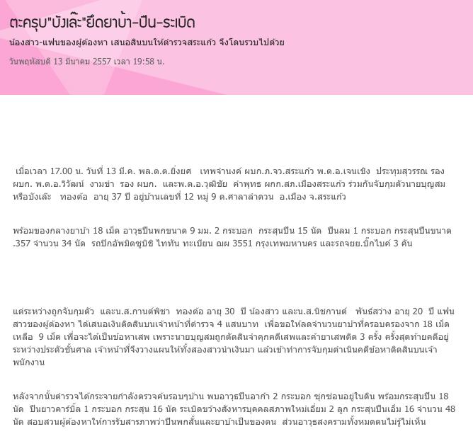 Screen Shot 2014-03-20 at 10.20.51 PM