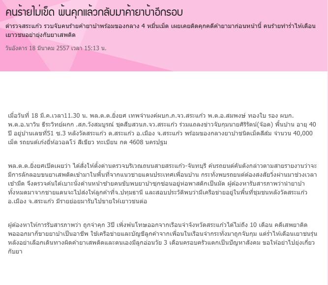 Screen Shot 2014-03-20 at 10.34.11 PM